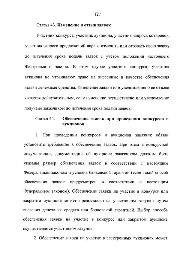 Изменения федеральный закон от 05042013 n 44-фз