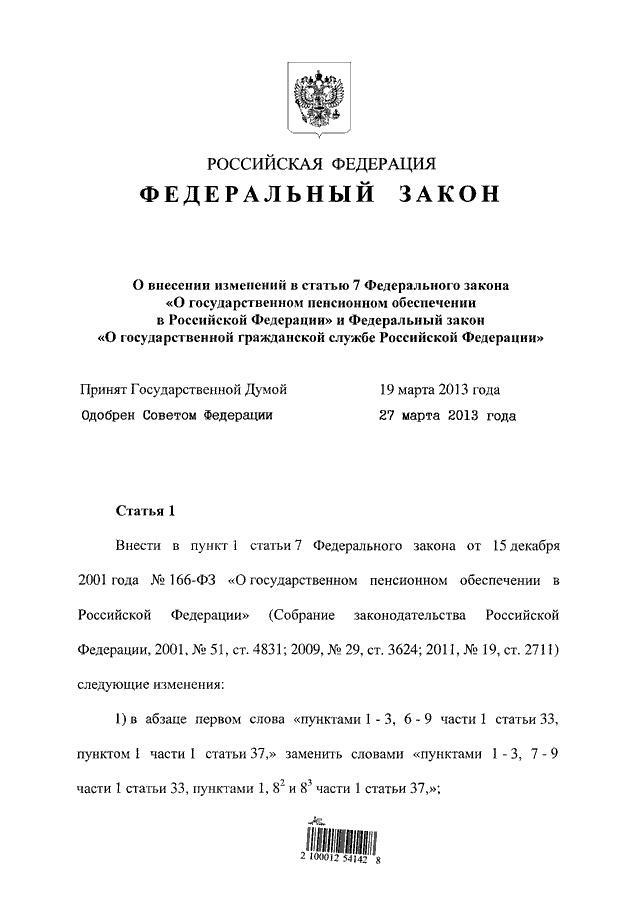 Закон об образовании рф последняя редакция фз 273 с