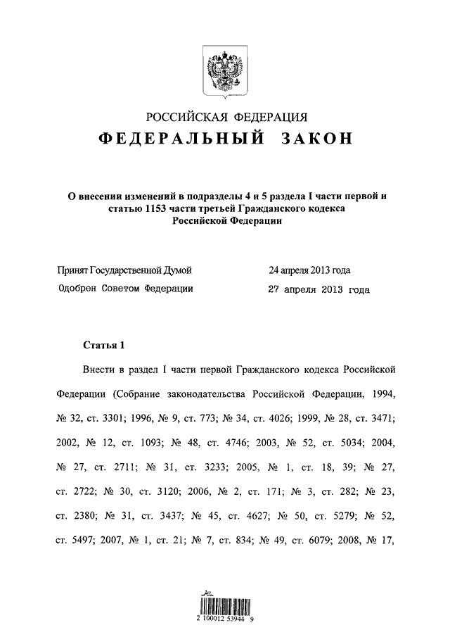 Гражданский кодекс рф статья 834 обращался