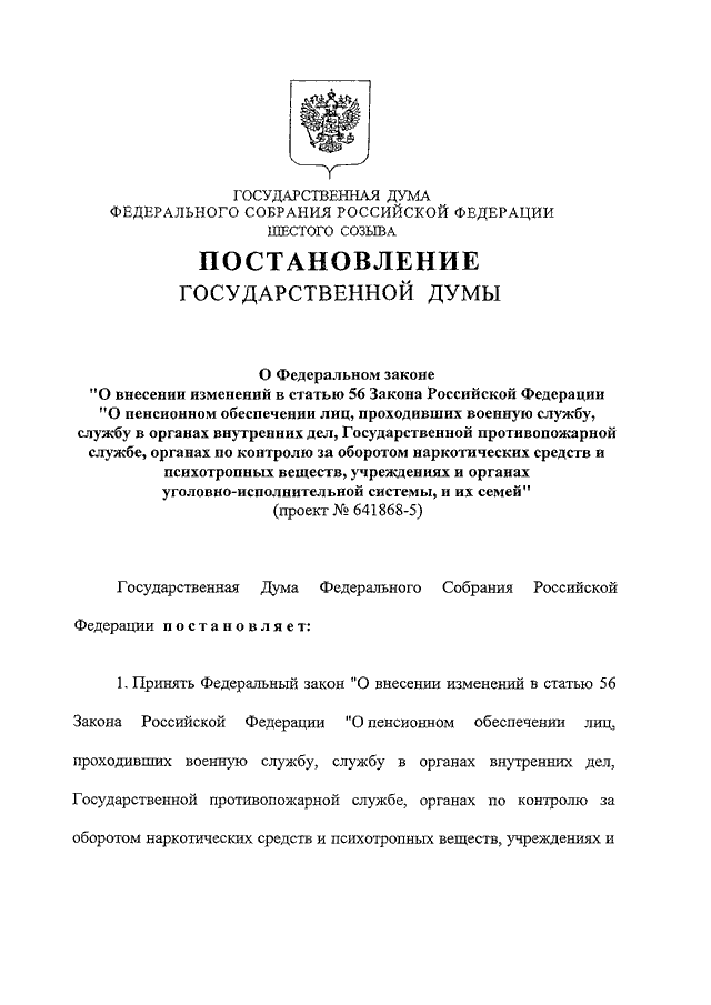 Постановление гд фс рф от 25012017 n 822-7 гд о проекте федерального закона n 1069216-6 о внесении изменения в