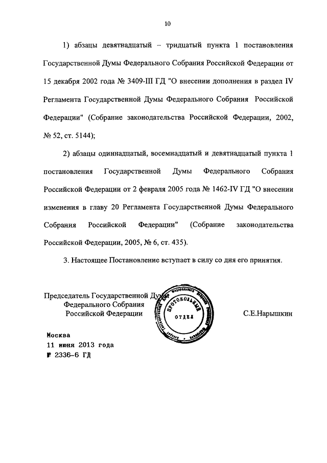 Стриптизер из новомичуринска рязанской области стал фигурантом уголовного дела за использование российского флага во