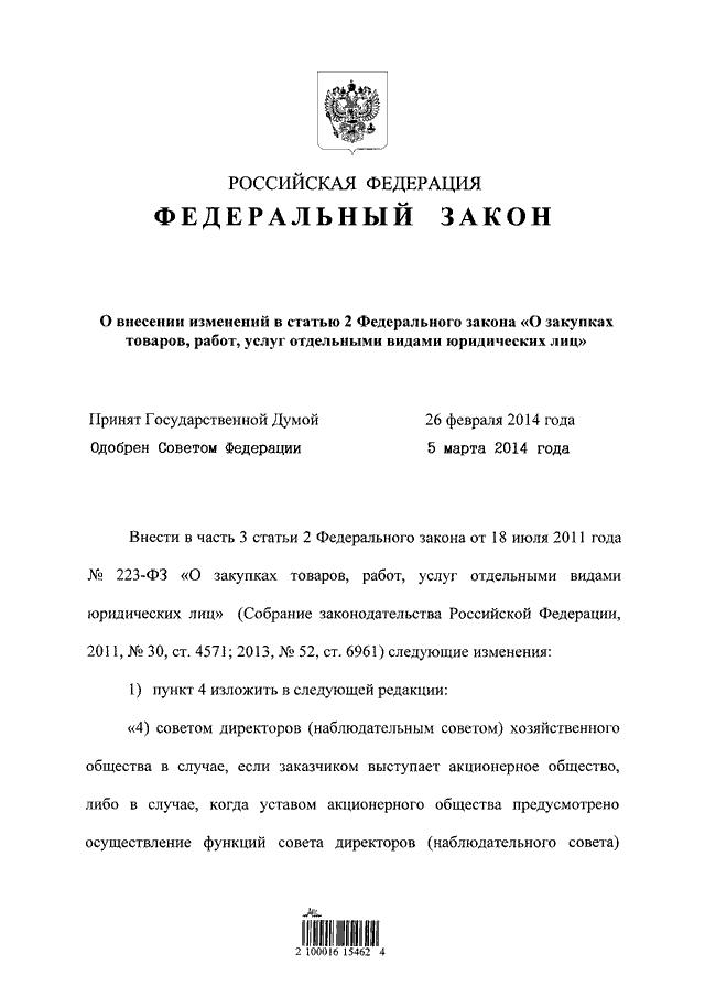 Федеральный закон от 13072015 n 226-фз о внесении изменения в федеральный закон о контрактной системе в сфере