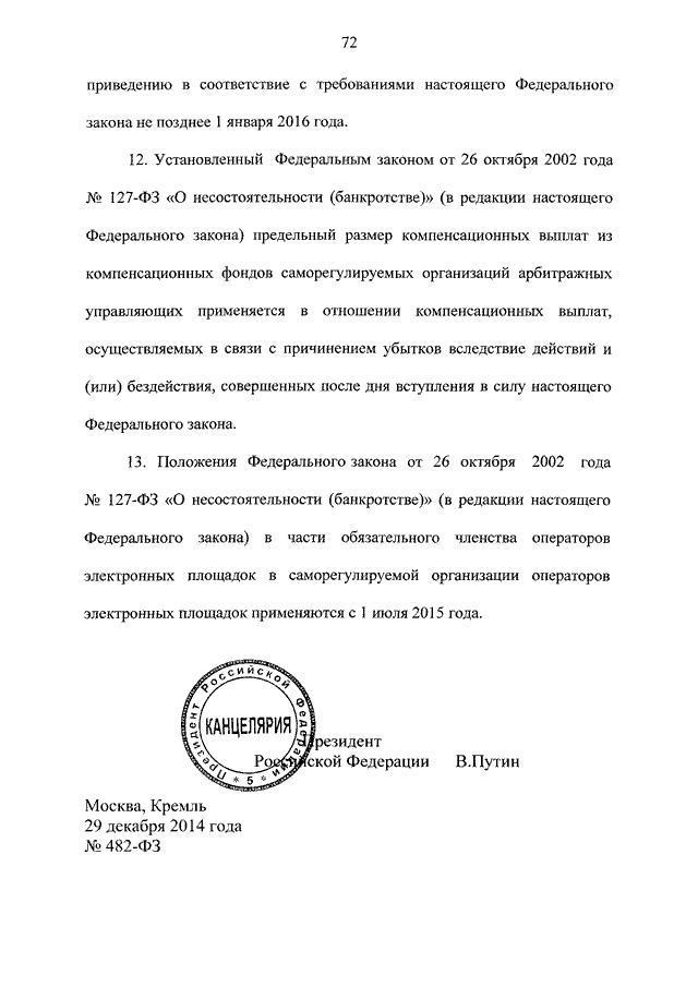 Распоряжение о внесении изменений в распоряжение администрации района от 10092013 158-р об утверждении порядка