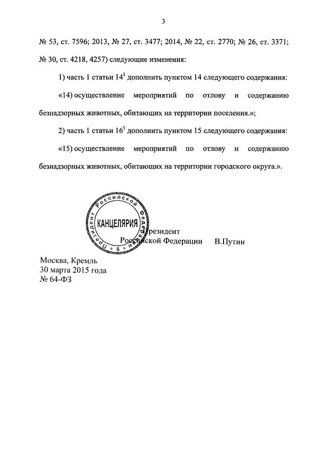 Ст 64 фз о банке россии