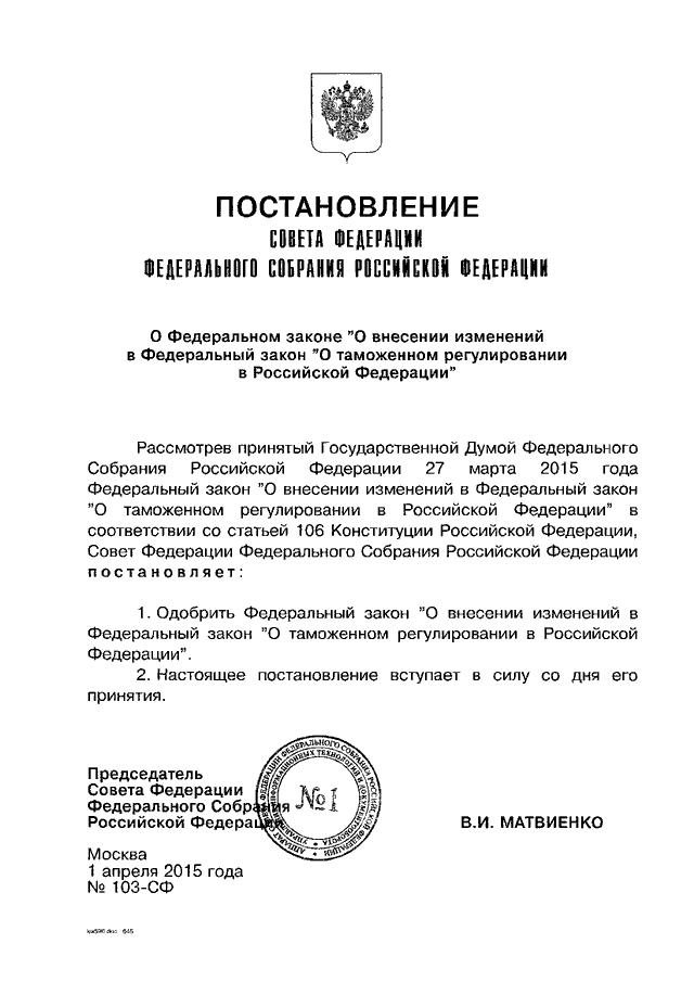 задал Постановление 251 о внесении изменений в 178 большинства понимали