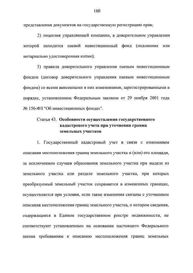 закон рф 218 о государственной регистрации недвижимости