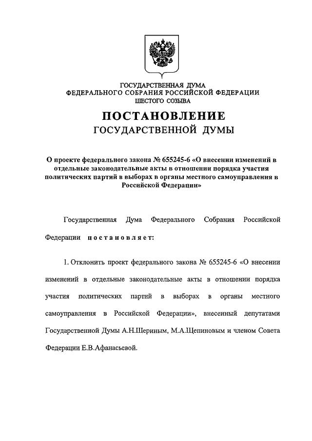 Федеральный закон от 03072016 n 227-фз о внесении изменений в отдельные законодательные акты российской федерации