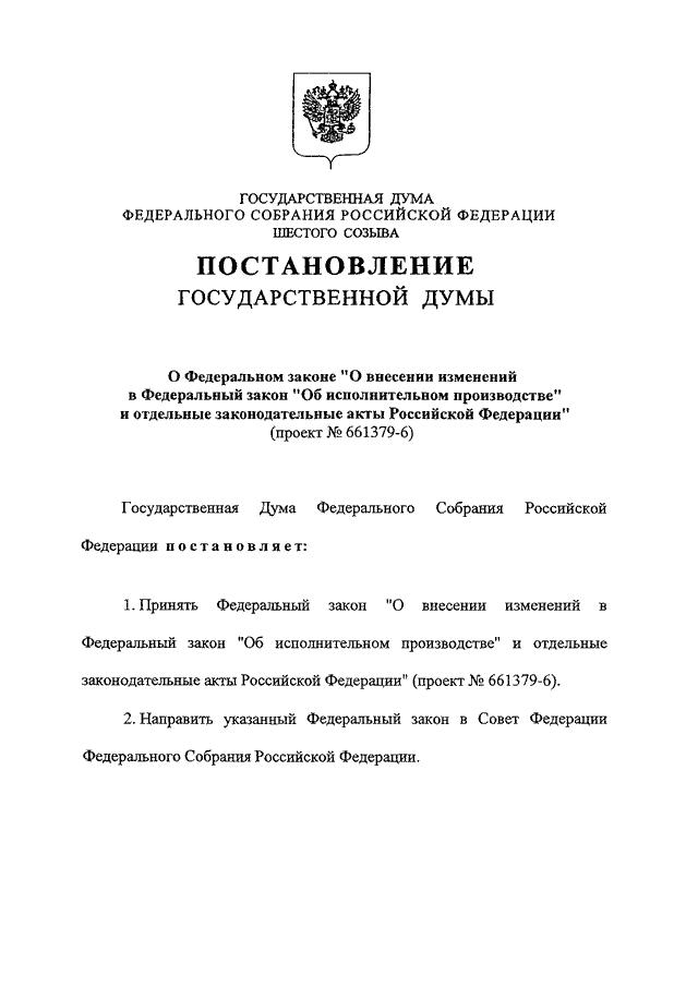 Федеральный закон рф об основах охраны труда в российской федерации