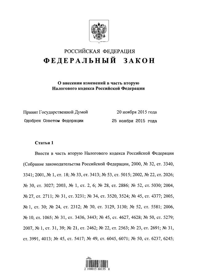 Нк рф 2017 с комментариями новая редакция налогового