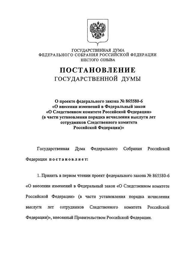 Постановление гд фс рф от 10112015 n 7513-6 гд о проекте федерального закона n 548811-6 о внесении изменений в