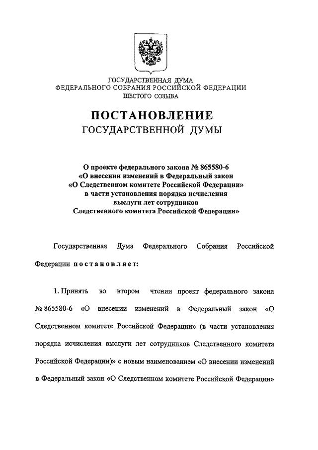 Постановление сф фс рф от 26062013 n 229-сф о федеральном законе о внесении изменений в отдельные законодательные