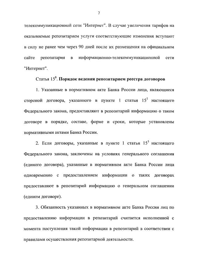Федеральный закон рф 173-фз от 17122001