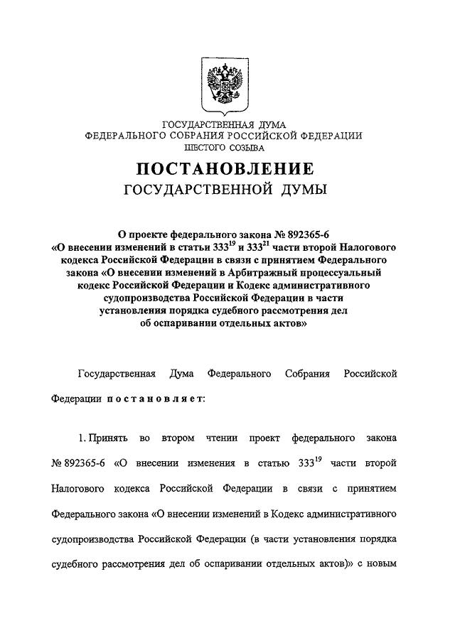 Статья 333.21 кодекса