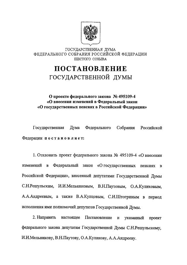 Пенсия рф в украине