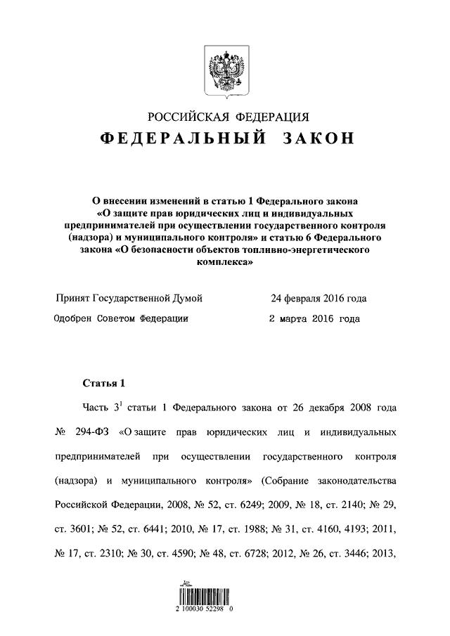 Федеральный закон 67 о федеральной фельдъегерской связи