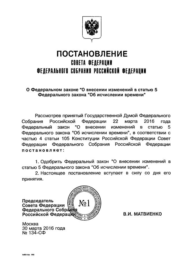 На сегодняшний день в перечне приоритетных законопроектов фракции единая россия - 75 законопроектов, внесенных и