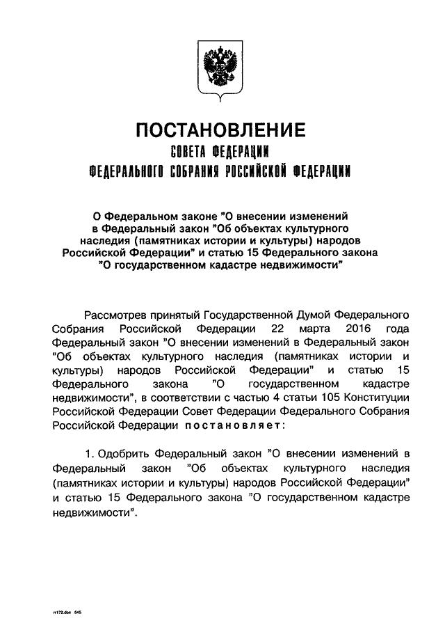 """Федеральный закон от N 73-ФЗ """"Об объектах культурного.&quot"""