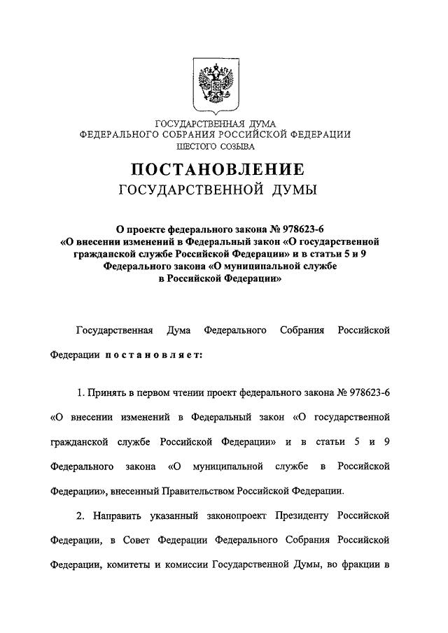 Закон о государственной гражданской службе скачать pdf