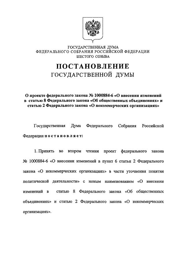 Федеральный закон 308-фз от 02122009