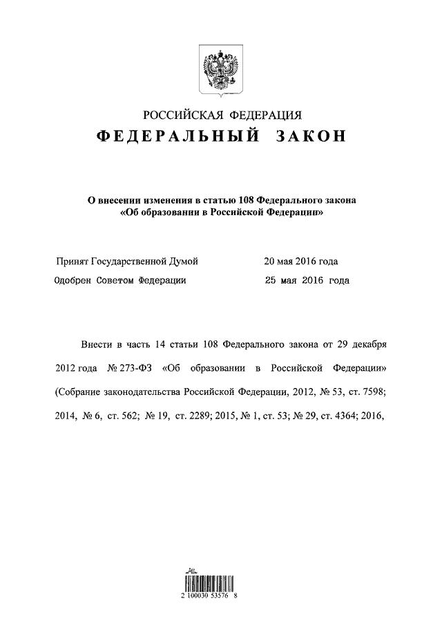 О морских портах в российской федерации и о внесении изменений в отдельные законодательные акты российской федерации