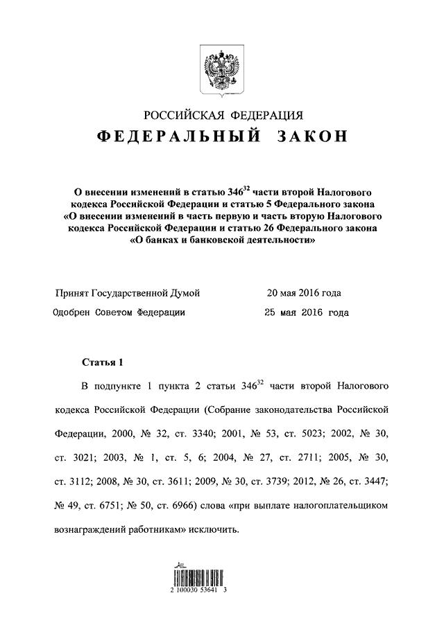 Налоговый кодекс 346 статья енвд 11302995100000130 кбк