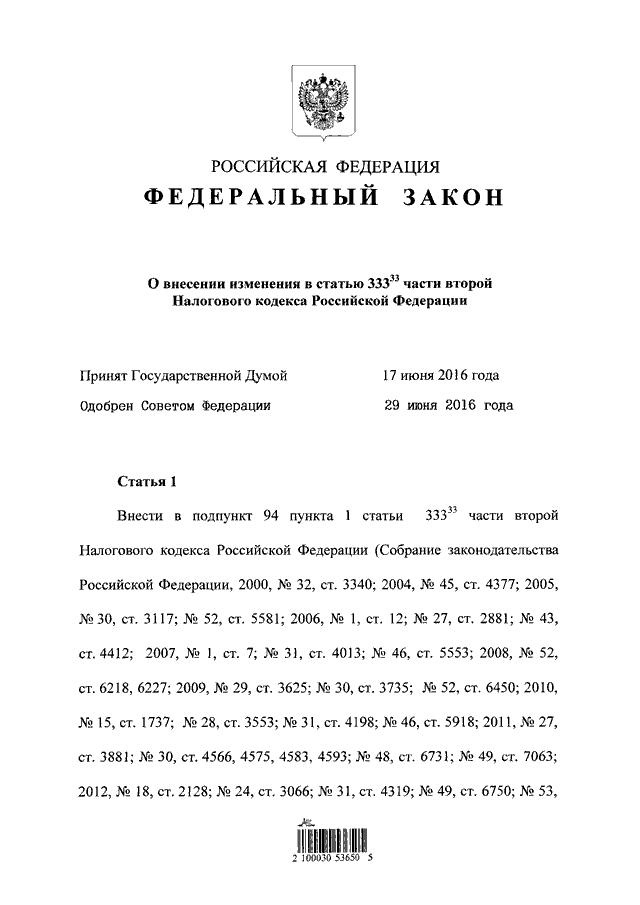 Федеральный закон 173 статья 9