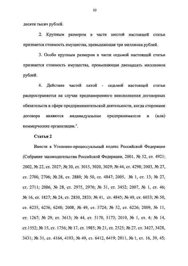 уголовный кодекс статья 30 часть 3