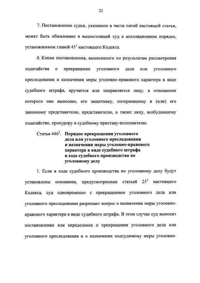 уголовно процессуальный кодекс российской федерации консультант