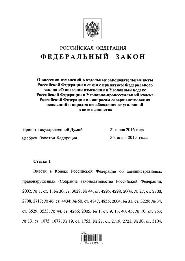 83-фз о внесении изменений в отдельные законодательные акты рф в связи с совершенствованием правового положения