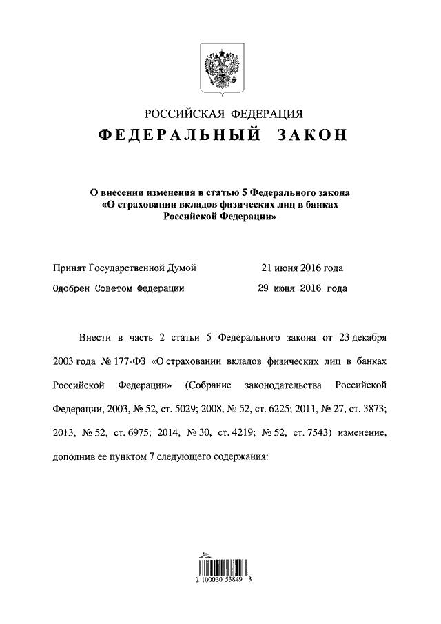 Закон о въезде в крым