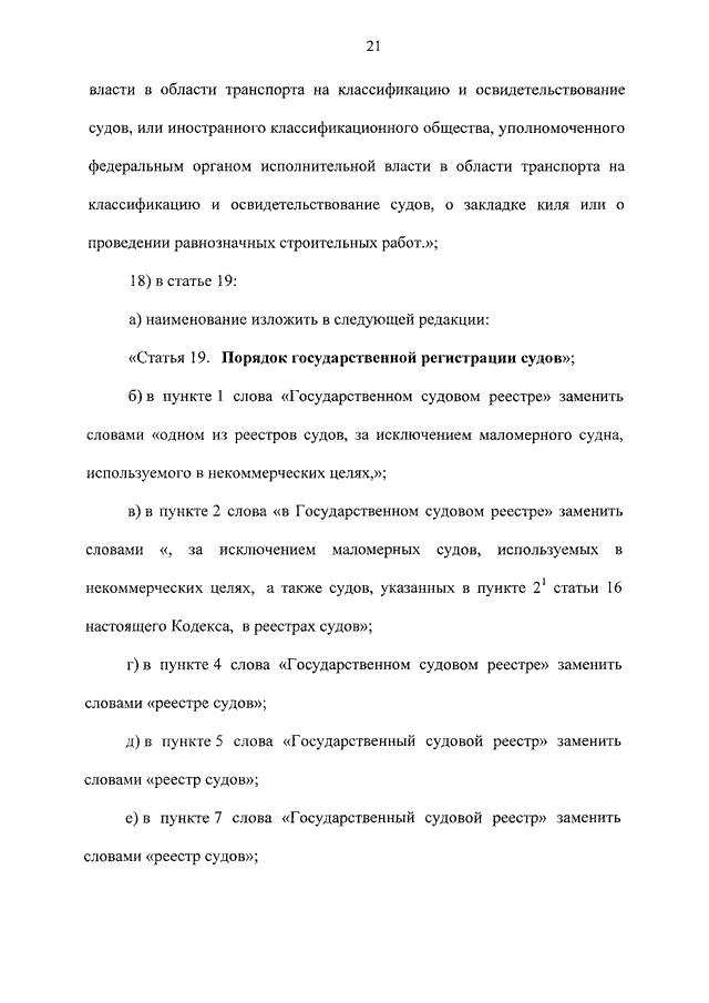 Федеральный закон от 17 июля 1999 года