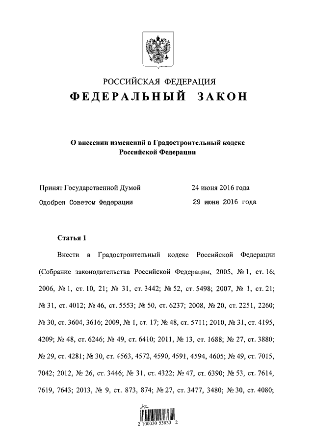 Ст. 159 кпимінального кодексу