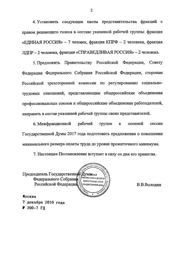 Постановление гд фс рф от 24032017 n 1242-7 гд о федеральном законе о внесении изменений в федеральный законоб