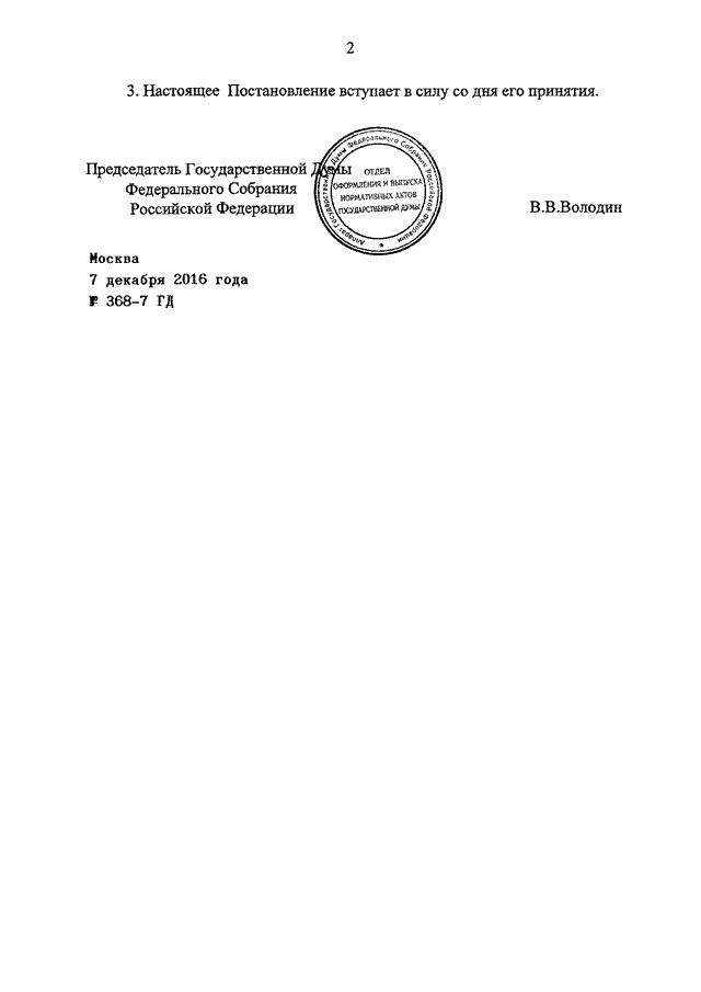 Распоряжение правительства рф от 19072007 n 951-р