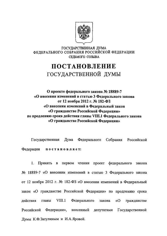 182 фз о гражданстве российской федерации