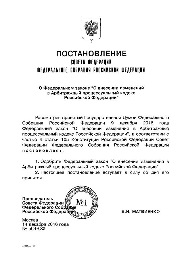 Новосибирска Новостройки статья 410 часть 1 налогового кодекса сделать перепланировку