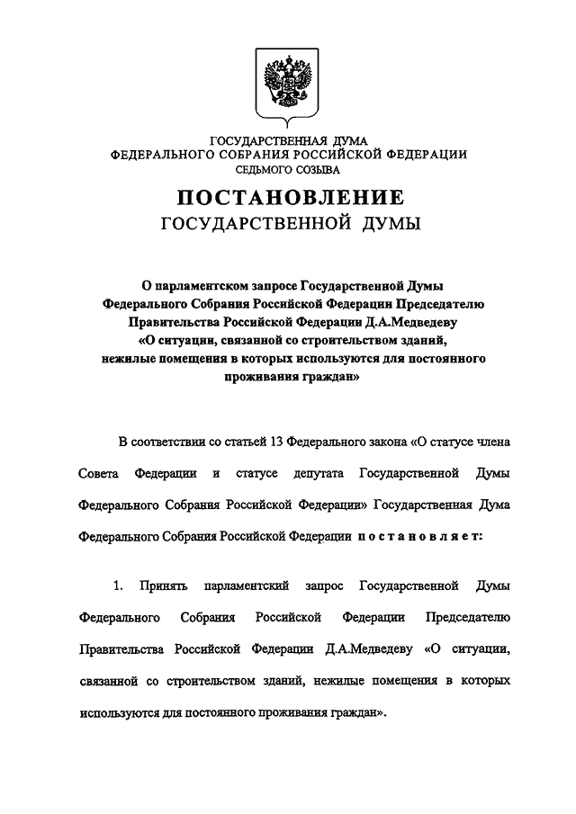 Постановление правительства рф от 25111995 n 1155 о передаче в государственную собственность г