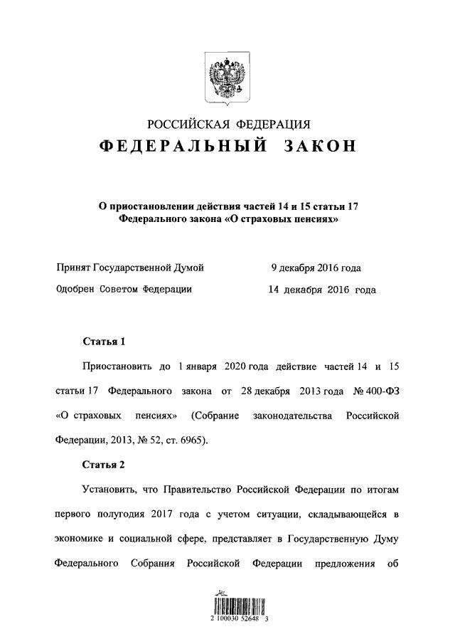 Средние пенсии приморский край