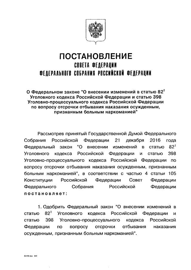 Постановление гд фс рф от 21122016 n 600-7 гдо федеральном законе о внесении изменений в статью 821 уголовного