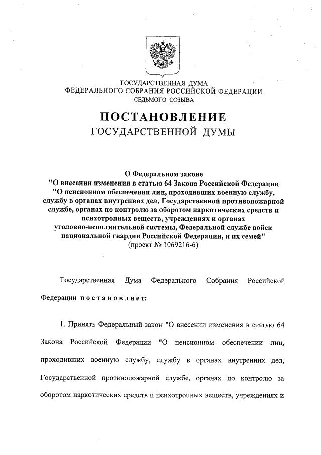 Постановление сф фс рф от 15022017 n 28-сф о федеральном законе о внесении изменения в статью 64 закона