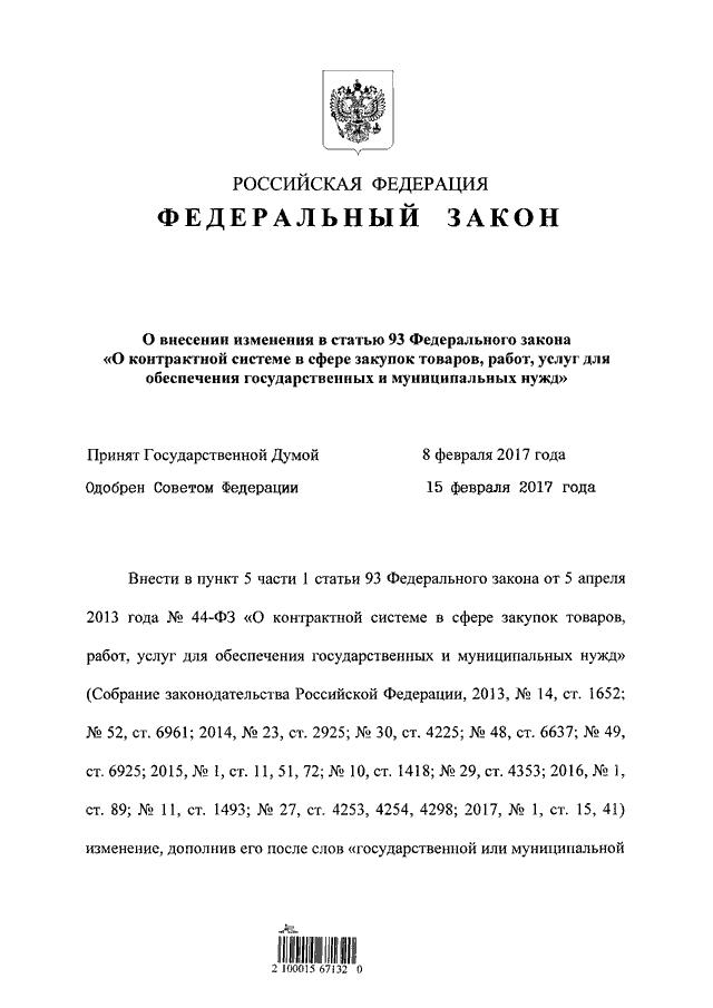 Единая комиссия по осуществлению закупок товаров (работ, услуг) для обеспечения государственных (муниципальных нужд)