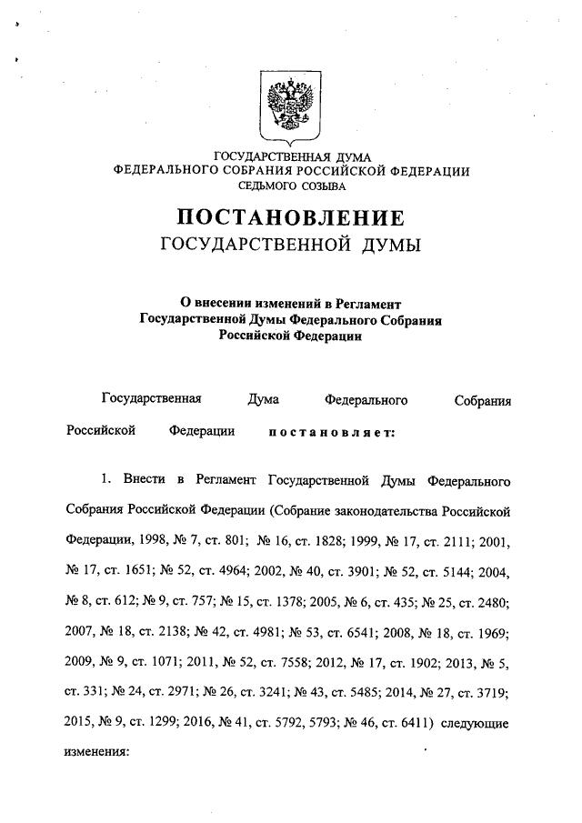 Регламент государственной думы скачать pdf