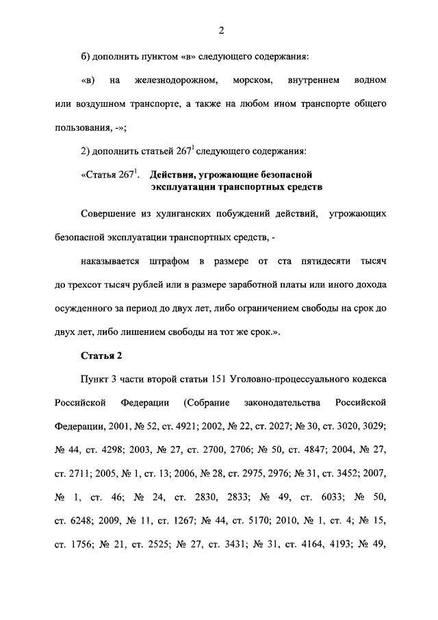 уголовный кодекс 267 статья