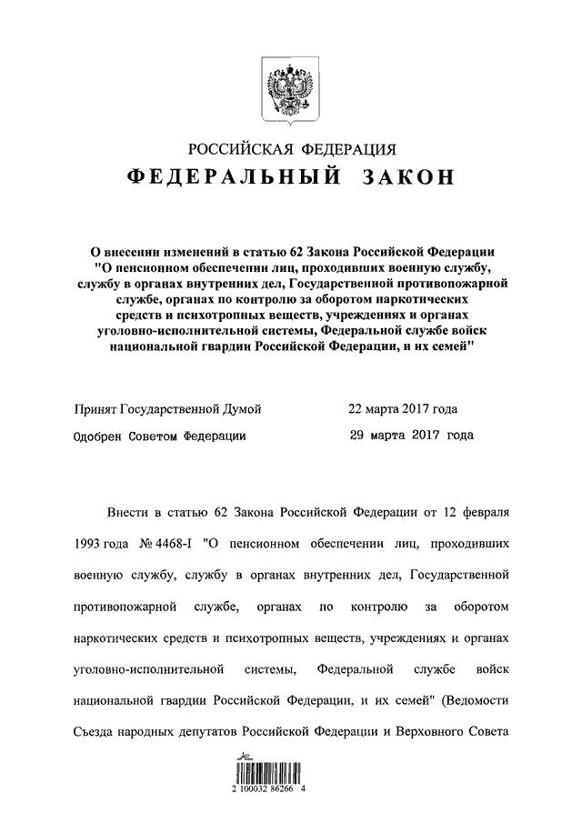 О государственном пенсионном обеспечении в российской федерации