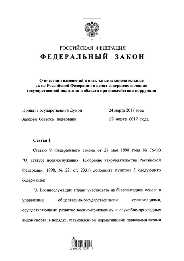 Федеральный закон считается одобренным советом федерации если за него проголосовало