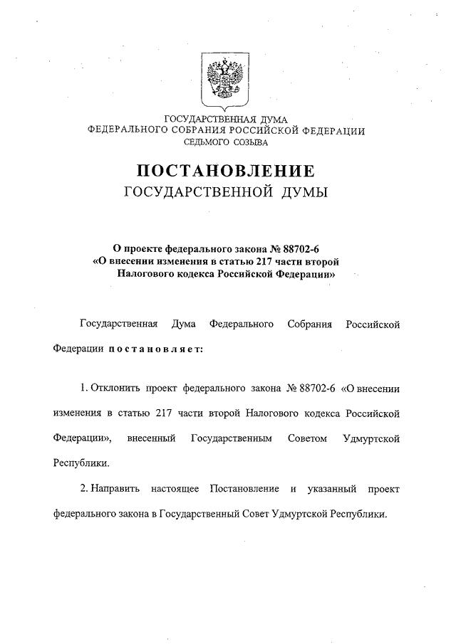 Жилищный кодекс российской федерации : текст с изм и доп на 1 июня 2013 г
