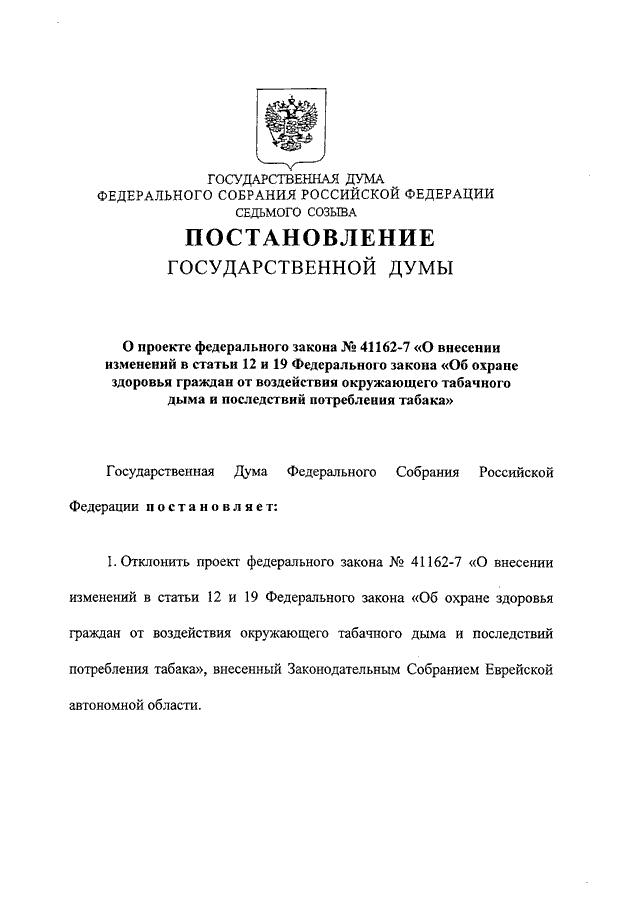 Ст 12 Закон Об Охране Здоровья Граждан В РФ N 323-ФЗ