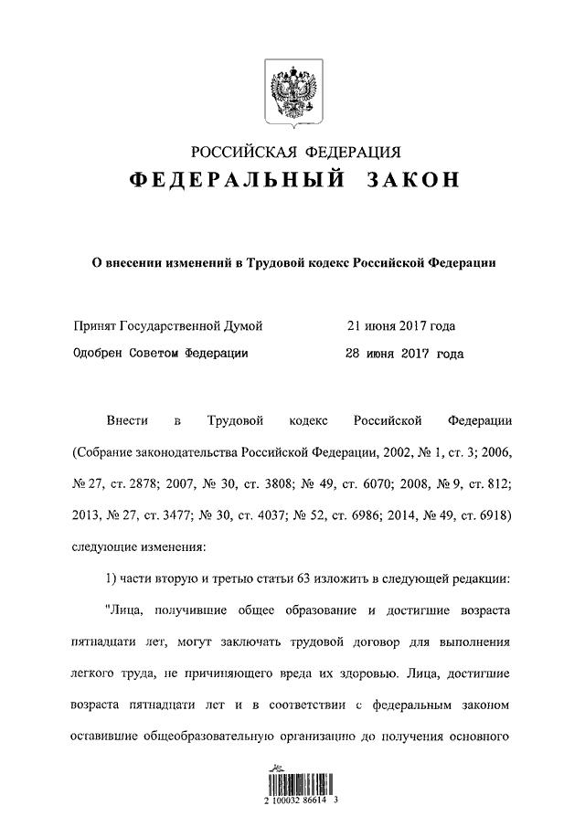 Гражданский кодекс рф статья438