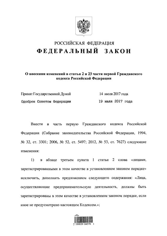 Федеральный закон 342 с изменениями и дополнениями