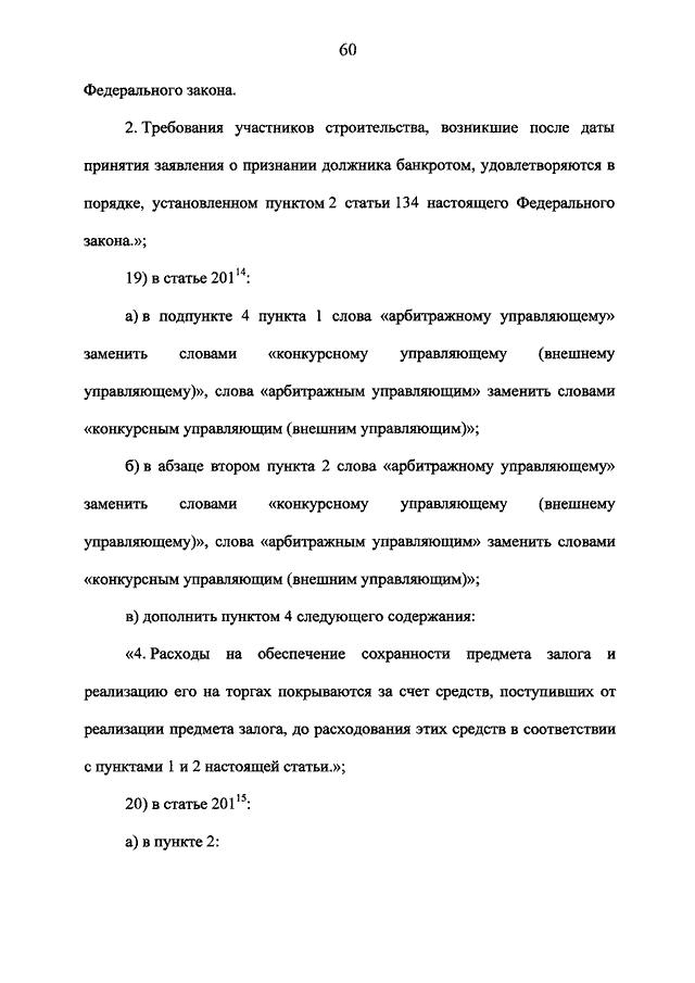 фз 60 о банкротстве